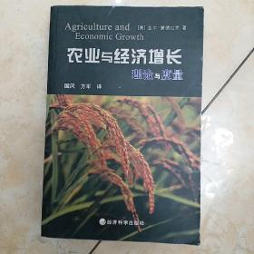 农业与经济增长:理论与度量