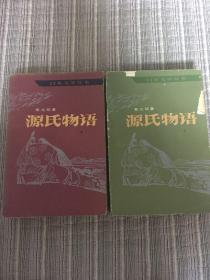 源氏物语全三册缺下册,上中两册合售