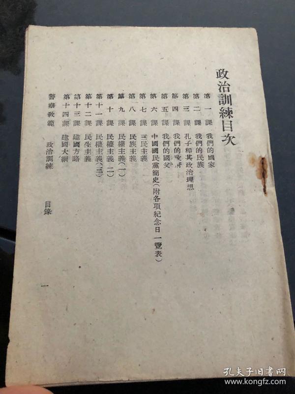 民国警察学校教科书  警察教范  地方自治要义 民刑法大义   孔网孤本