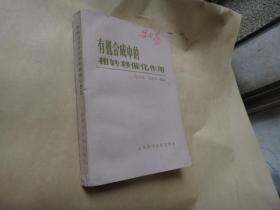 有机合成中的相转移催化作用 武汉大学教授吴成泰签名藏书
