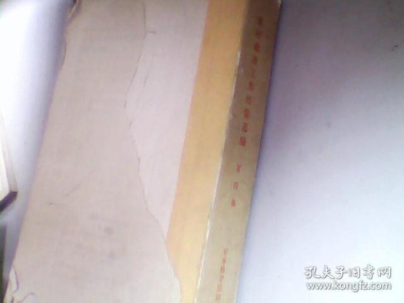日文原版 剑客商壳 番外编