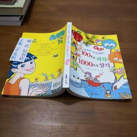 【韩文版】100 가지 과학  1000 가지상식 小学生最知道的100种科学1000种常识(ISBN:9788955601664)