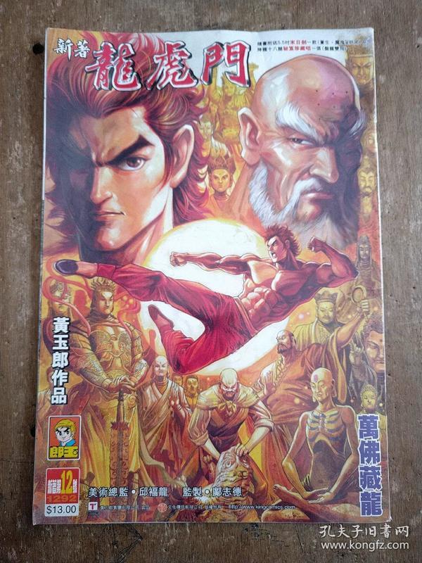 新著龙虎门12(16开本原版漫画)