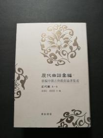 历代曲话汇编:近代编 第一集(精装厚册)