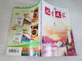 儿童文学 2007年第4期【实物拍图】