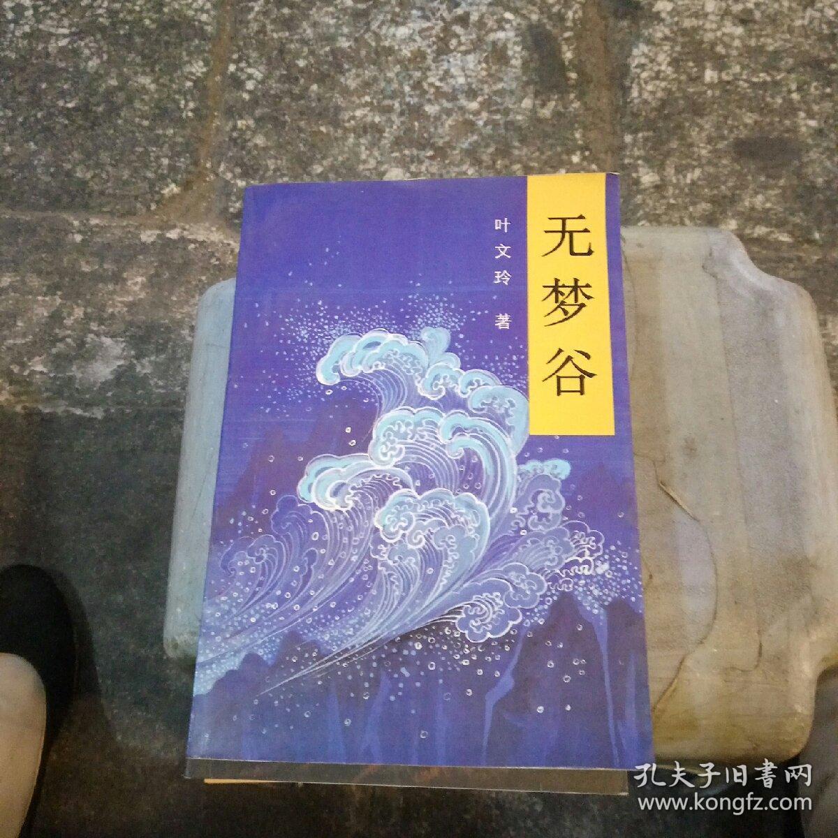 无梦谷_叶文玲,著_孔夫子旧书网图片