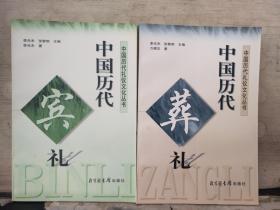 中国历代礼仪文化丛书:《中国历代家礼》《中国历代宾礼》《中国历代婚礼》《中国历代祭礼》《中国历代葬礼》全套5本合售