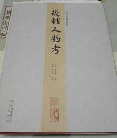 北京古籍丛书:畿辅人物考(繁体竖排版)