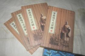 乐安孙氏大成谱  .全三卷 带盒