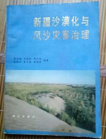 新疆沙漠化与风沙灾害治理