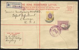 1932年香港十仙挂号邮资封加贴香港票三十先一枚,香港寄芝加哥挂号实寄封一件,销香港、芝加哥到达戳  稀缺