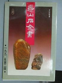 寿山石全书