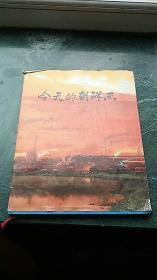今天的朝鲜画(朝鲜画册)16开精装带护封