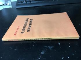 毛泽东同志论党的作风和党的组织//