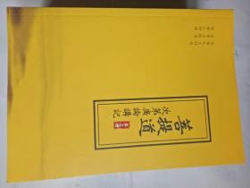 道次第广论讲记(1-6册)六本合售