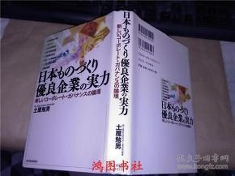 日文原版:日本????优良企业の实力.