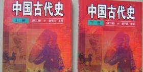 正版)中国古代史 第二版(上下册全))/詹子庆
