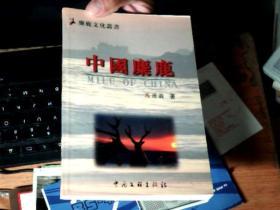 中国麋鹿  作者签名          7G