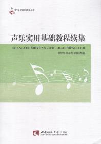 声乐实用基础教程续集——21世纪音乐教育丛书
