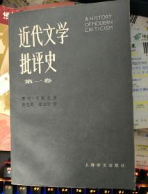 近代文学批评史:1750~1950.第一卷.古典主义时代