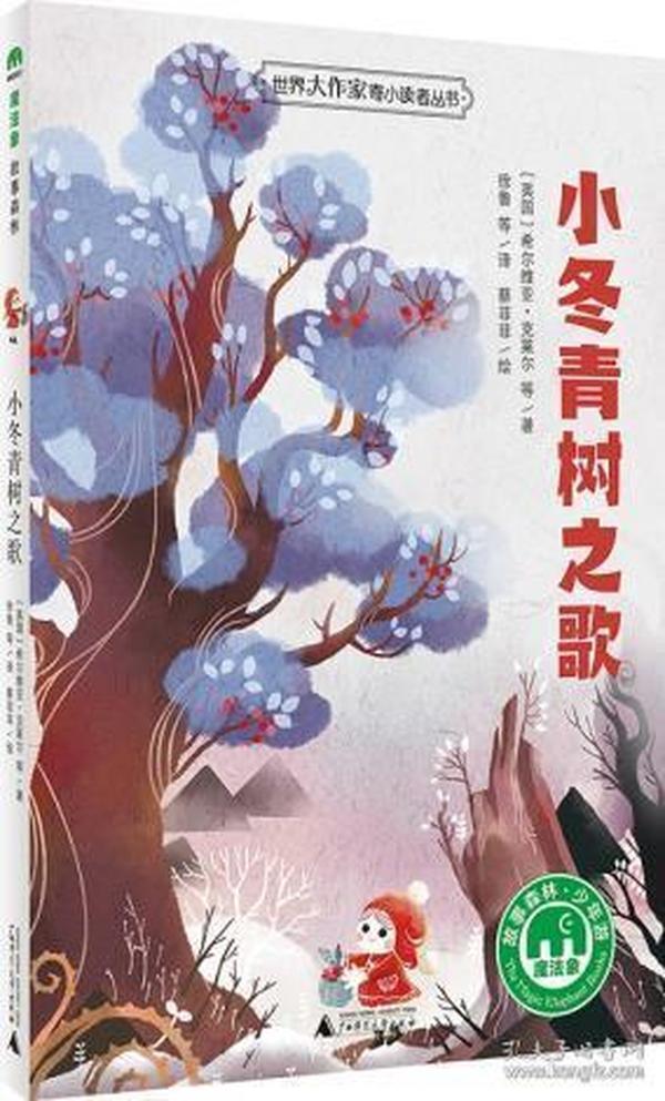 小冬青树之歌