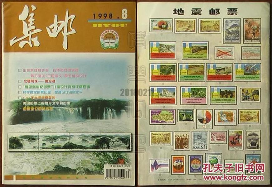 集邮1998.8