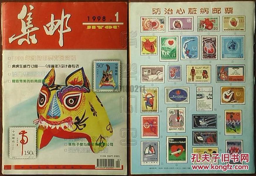 集邮1998.1