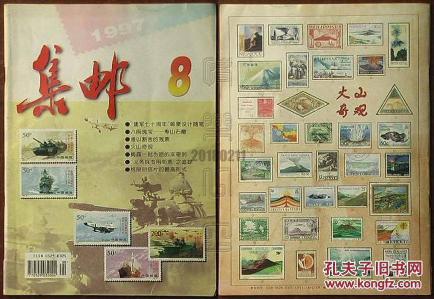 集邮1997.8