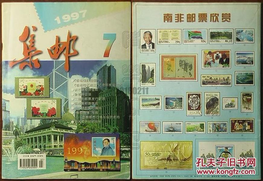 集邮1997.7