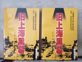 旧上海黑幕(上下册)