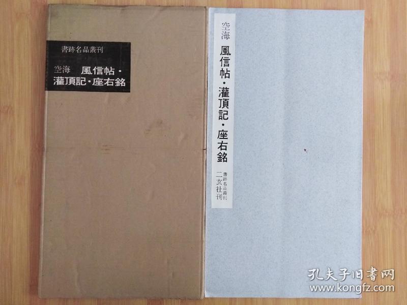 书迹名品丛刊 空海 风信帖 灌顶记 座右铭  1960年(有函套)初版发行