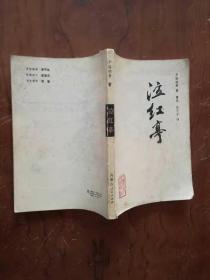 【  泣红亭1版1  ,