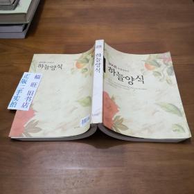 【韩文版】2008가정예배 2008家庭礼拜(ISBN:9788984303676)