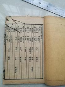 太平广记第四册,卷41至56