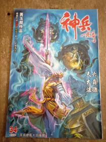 神兵玄奇34(16开本原版漫画)