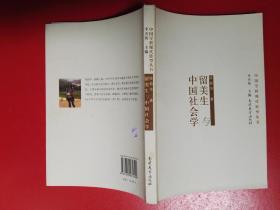 留美生与中国社会学