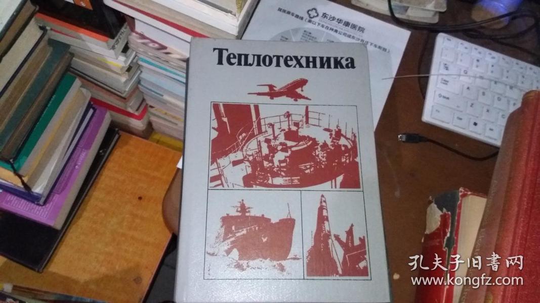 俄文  理科书 【签名本】