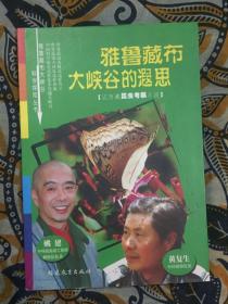 雅鲁藏布大峡谷的遐思【记西藏昆虫考察片段】