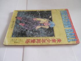 七龙珠---重返地球卷【5】