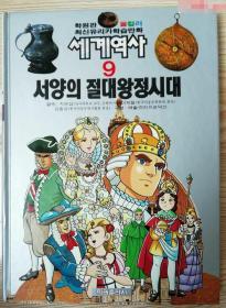 朝文彩版儿童书9