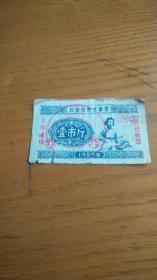 1959年12月山西省长治市地方粮票壹市斤-稀少【少女】