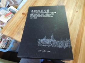 大师就是力量 上海市收藏协会推介中国300位艺术名家宝典 精装