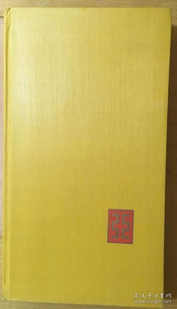 1949年出版  /德译《东华门》Das Tor der östlichen Blüte/弗兰茨·库恩译/franz kuhn