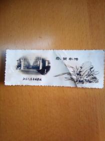 恭贺新喜(北京气象专科学校)——老照片