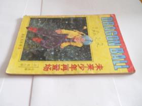 七龙珠--重返地球卷【5】