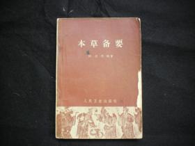 本草备要(32开、1966年、中医类)