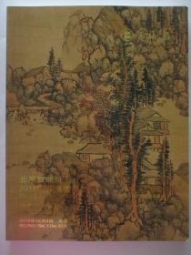 北京宝瑞盈2016秋季艺术品拍卖会  中国古代书画专场