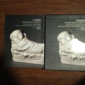 定瓷雅集:故宫博物院珍藏及出土定窑瓷器荟萃(有盒)