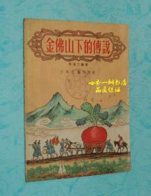 金佛山下的传说(本书内含6篇民间故事)