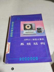APPLE II微型计算机系统结构(一版一印)